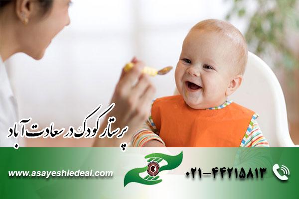 پرستار کودک در سعادت آباد