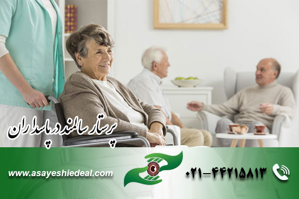پرستار سالمند پاسداران