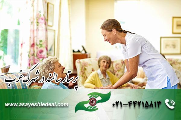 پرستار سالمند در شهرک غرب