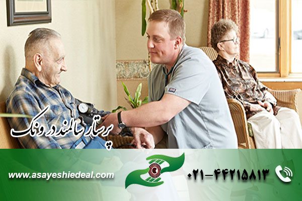 پرستار سالمند در ونک