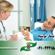 پرستار بیمار نوبنیاد