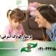 پرستار کودک اشرفی اصفهانی