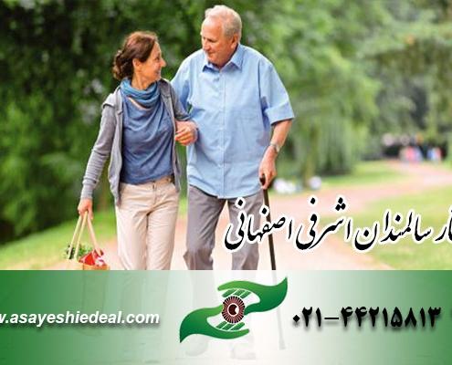 پرستار سالمند در اشرفی اصفهانی
