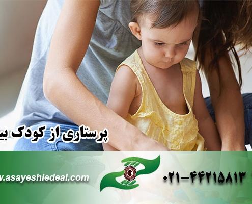 پرستاری از کودک بیمار