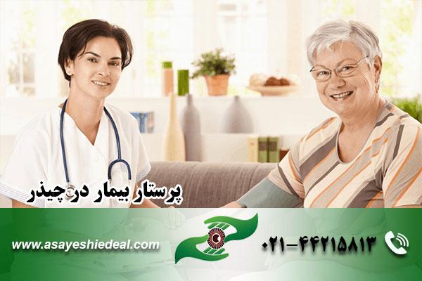 پرستار بیمار چیذر