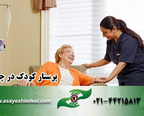 پرستار سالمند چیذر