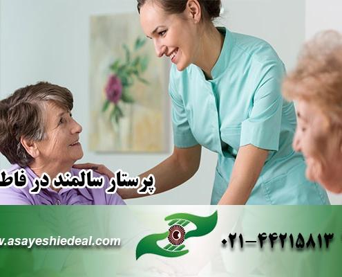 پرستار سالمند در فاطمی