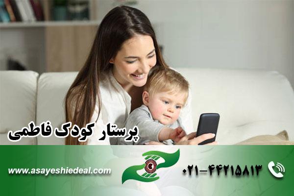 پرستار کودک فاطمی