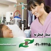 پرستار بیمار قیطریه , استخدام پرستار بیمار در منزل قیطریه