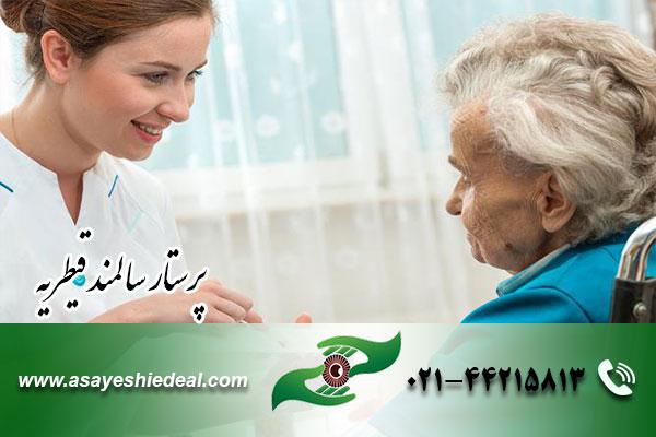 پرستار سالمند در قیطریه