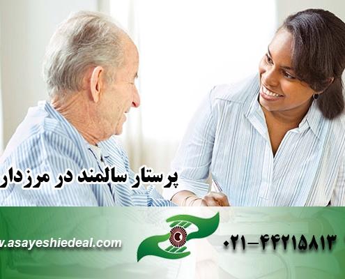 پرستار سالمند در مرزداران