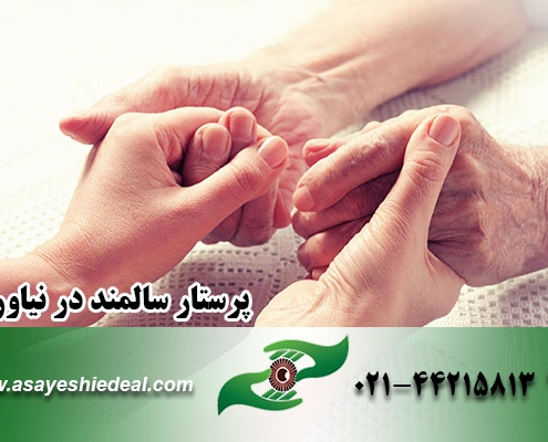 پرستار سالمند نیاوران