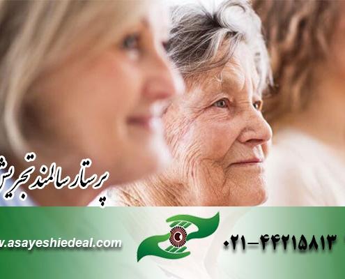 پرستار سالمند تجریش