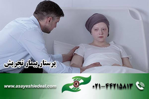 پرستار بیمار تجریش