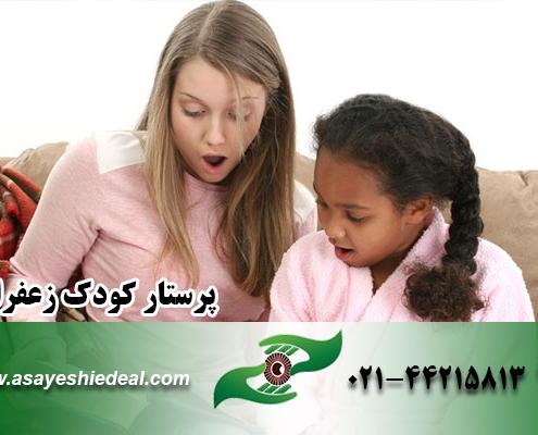پرستار کودک در زعفرانیه