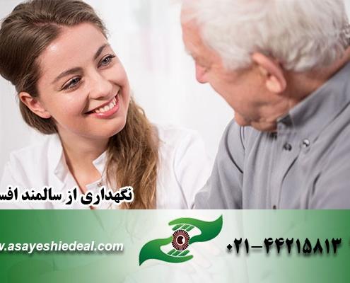 پرستاری از سالمند افسرده