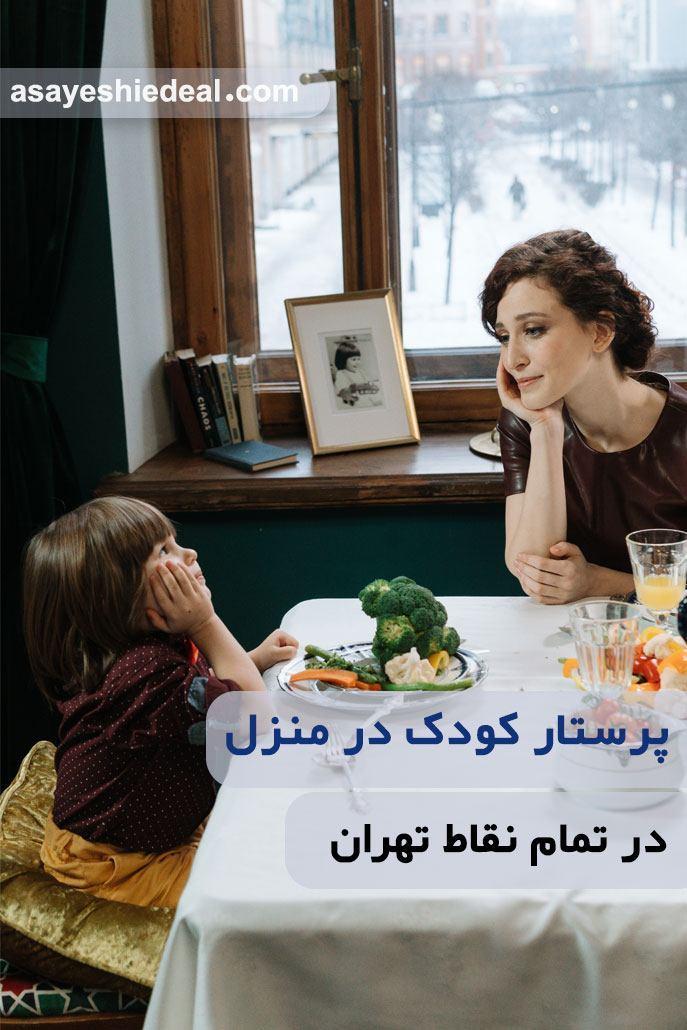 استخدام پرستار کودک در تهران